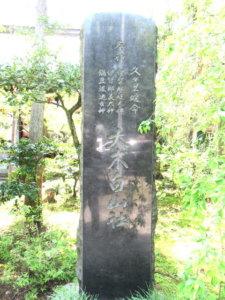大木白山社の社標