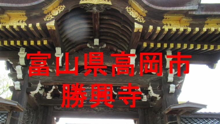 勝興寺のアイキャッチ画像