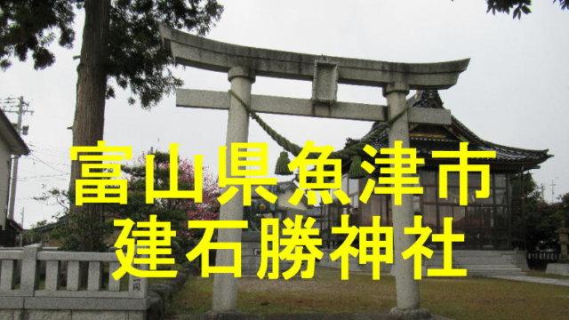 建石勝神社のアイキャッチ画像です