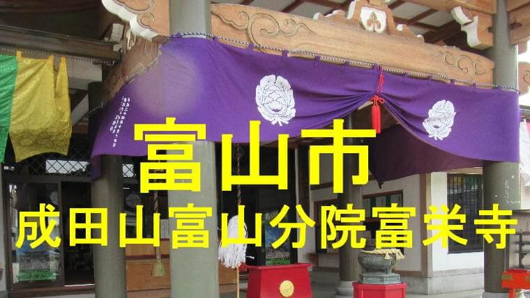 富栄寺のアイキャッチ画像