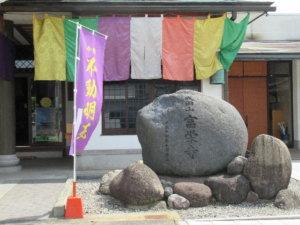 成田山富山分院富栄寺 寺標碑
