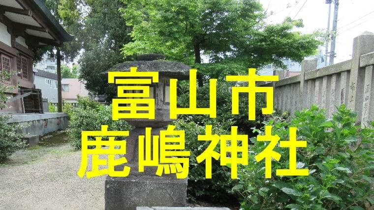 鹿嶋神社アイキャッチ画像