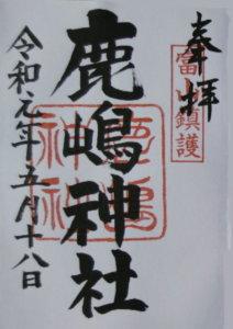 鹿嶋神社 御朱印