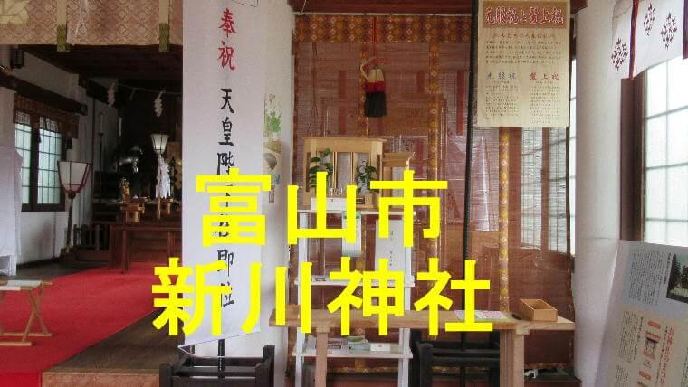新川神社のアイキャッチ画像