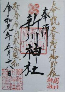 新川神社 御朱印