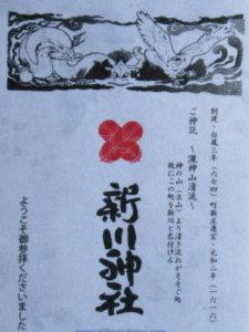 新川神社 栞