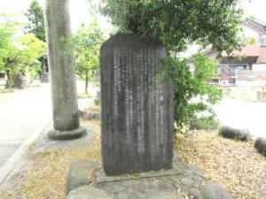 新川神社 由来碑