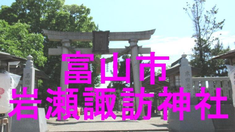 岩瀬諏訪神社のアイキャッチ画像
