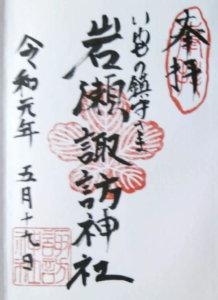 岩瀬諏訪神社 御朱印