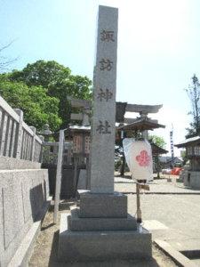 岩瀬諏訪神社 神社標