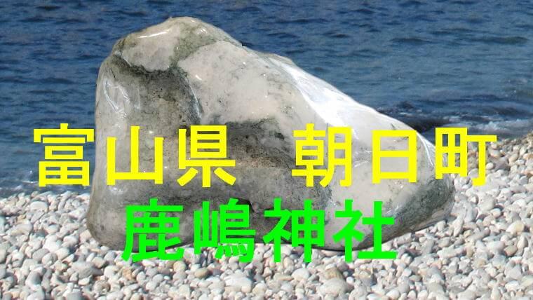 越中宮崎 鹿嶋神社のアイキャッチ画像