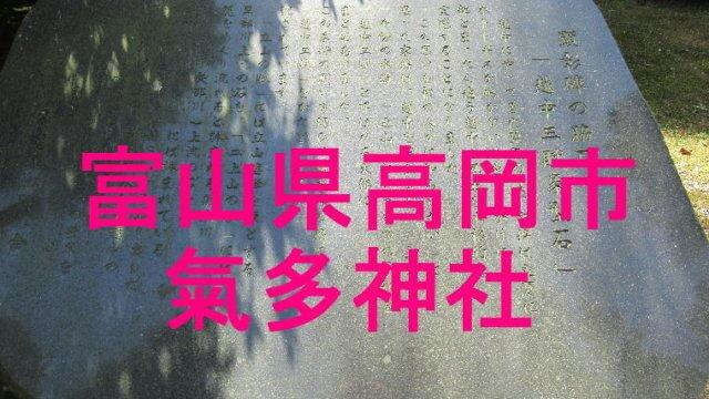 氣多神社アイキャッチ画像