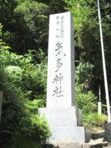 氣多神社標識