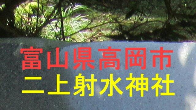 二上射水神社アイキャッチ画像