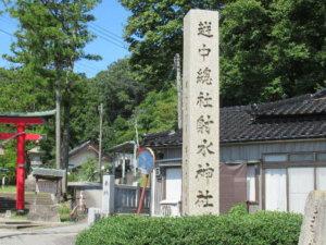 二上射水神社神社標