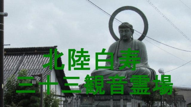 北陸白寿三十三観音霊場アイキャッチ画像
