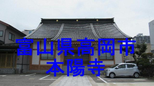 本陽寺アイキャッチ画像