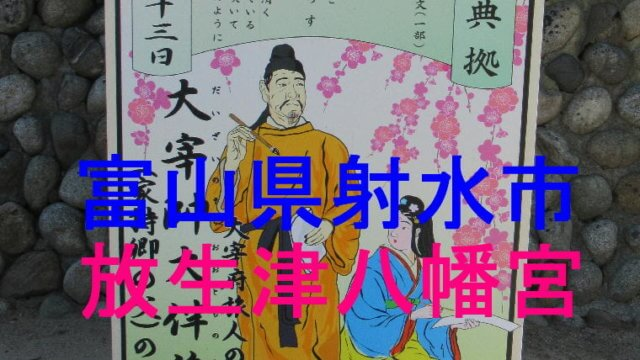 放生津八幡宮アイキャッチ画像