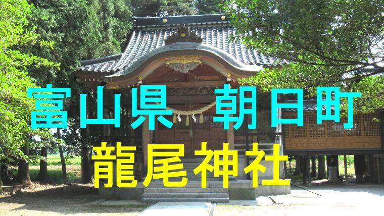龍尾神社アイキャッチ画像