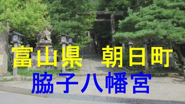 脇子八幡宮アイキャッチ画像