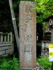 脇子八幡宮神社標