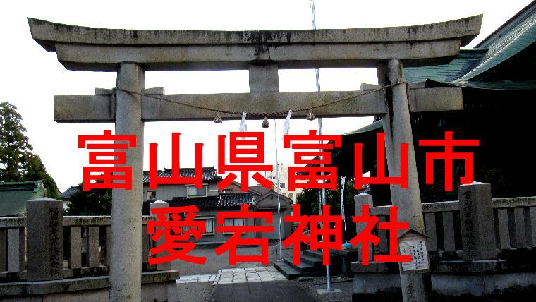 愛宕神社アイキャッチ画像