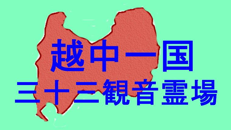 越中一国三十三観音霊場アイキャッチ画像