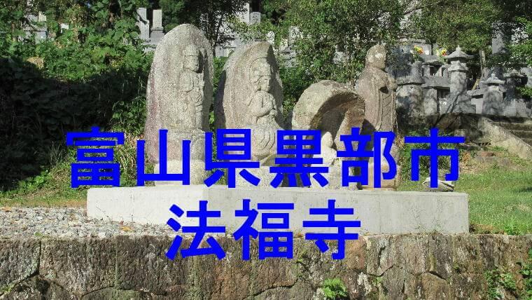法福寺アイキャッチ画像