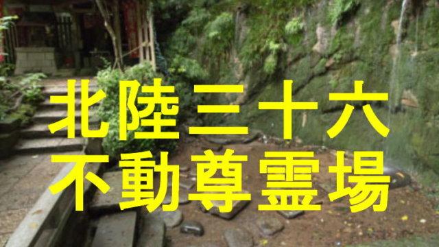 北陸三十六不動尊霊場アイキャッチ画像