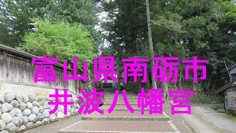井波八幡宮アイキャッチ画像
