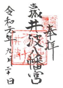 井波八幡宮御朱印