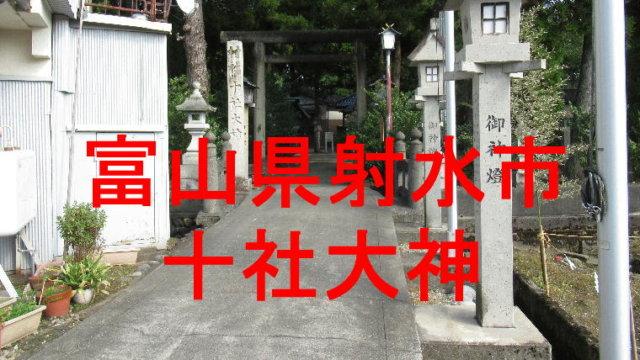 十社大神アイキャッチ画像