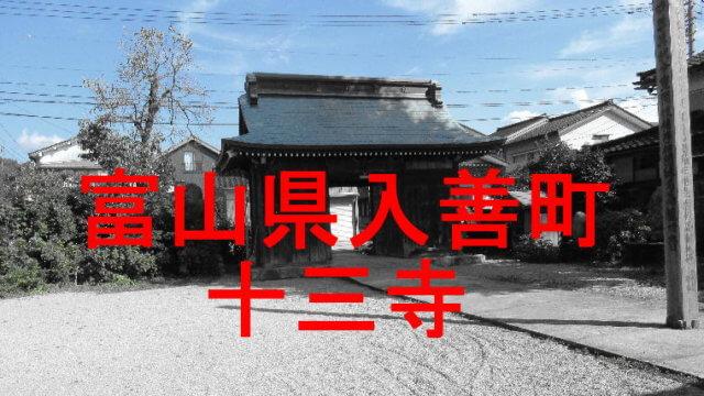 十三寺アイキャッチ画像