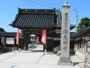 海恵寺山門と寺標