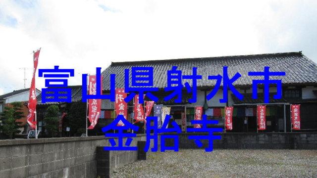 金胎寺アイキャッチ画像