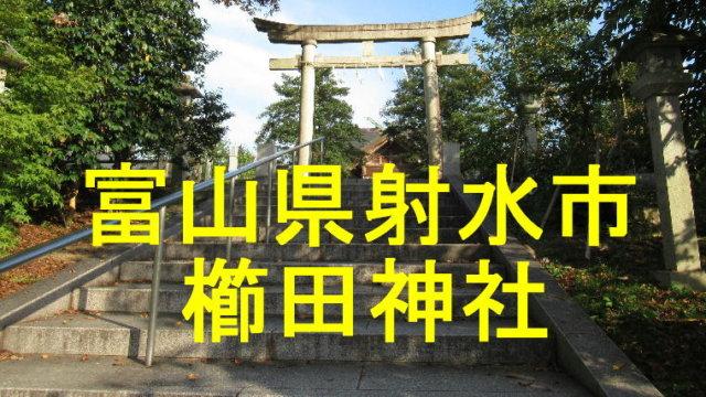 櫛田神社アイキャッチ画像