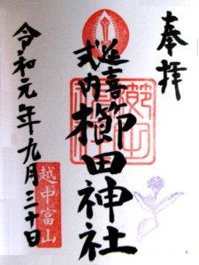 櫛田神社御朱印