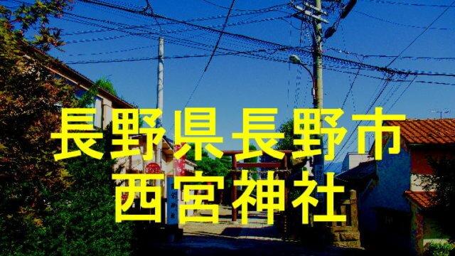 西宮神社アイキャッチ画像