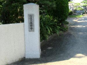 蓮華寺寺標