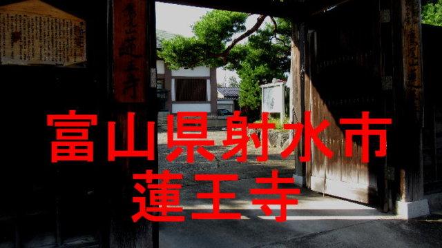 蓮王寺アイキャッチ画像