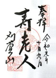 西光寺 寿老人御朱印