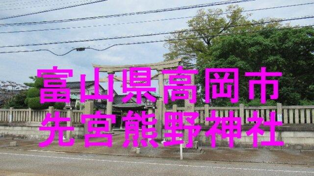先宮熊野神社アイキャッチ画像
