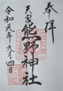 先宮熊野神社御朱印