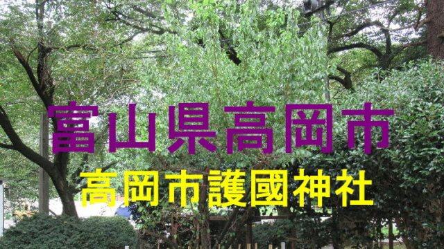 高岡市護國神社アイキャッチ画像