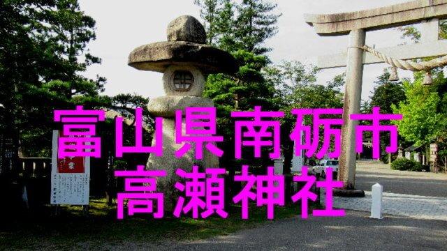 高瀬神社アイキャッチ画像