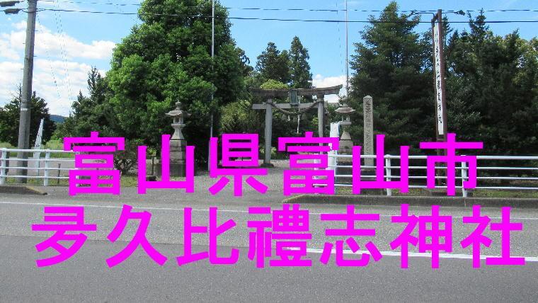 夛久比禮志神社アイキャッチ画像