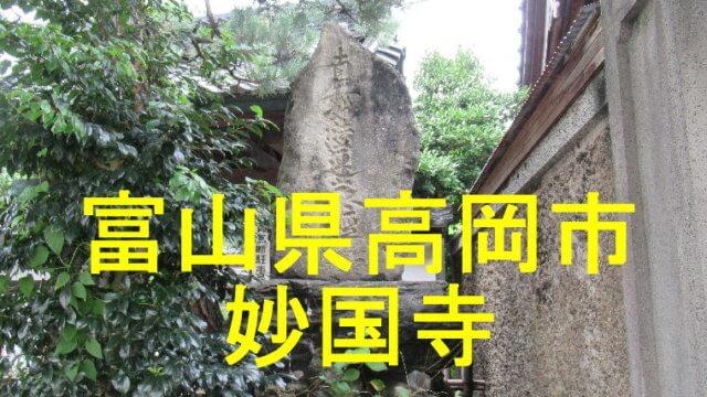 妙国寺アイキャッチ画像