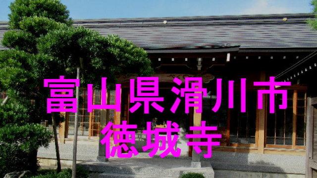 徳城寺アイキャッチ画像