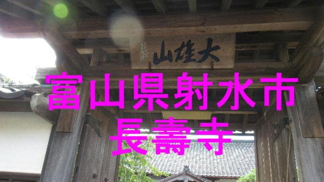 長壽寺アイキャッチ画像
