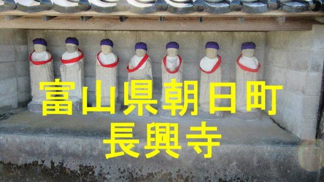 長興寺アイキャッチ画像